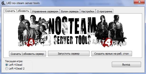 Как создать no steam сервер left 4 dead